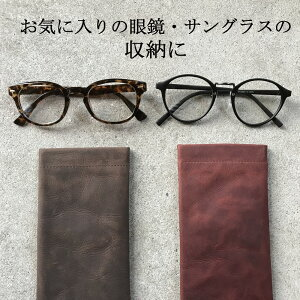 【全2色】プルアップレザーメガネケースサングラスケース眼鏡入れ