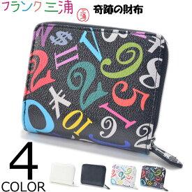 【全4色】 フランク三浦 二つ折り財布 ラウンドジップ メンズ レディース 男女兼用