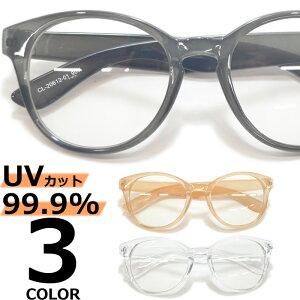 【全3色】 伊達メガネ サングラス ビッグレンズ ラウンド ボストン 丸メガネ 大きいレンズ アラレちゃん メンズ レディース アジアンフィット UVカット