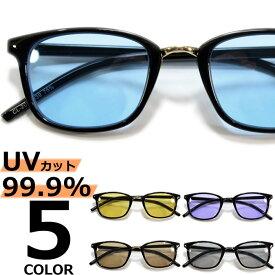 【全5色】 伊達メガネ サングラス ライトカラーレンズ スクエア スクウェア 四角 薄い色 伊達めがね だてめがね メンズ レディースレンズ アジアンフィット カラーレンズサングラス UVカット