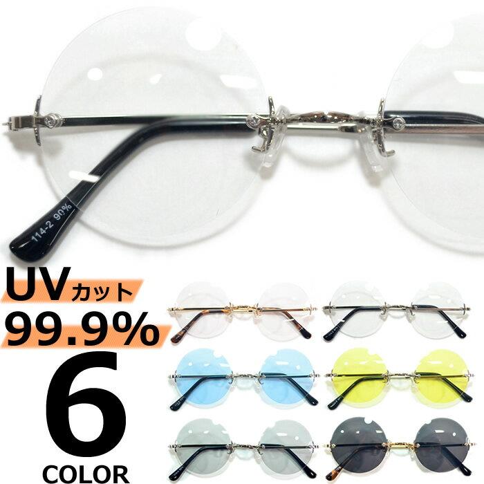 【全2色】 伊達メガネ サングラス ボストン 縁なし 伊達眼鏡 ダテメガネ だてめがね 丸メガネ 丸めがね 丸眼鏡 メンズ レディース UVカットレンズ
