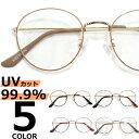 【全5色】 伊達メガネ サングラス 丸メガネ ボストン 丸型 伊達眼鏡 伊達めがね 細いフレーム 細ぶち 細いフレーム メ…