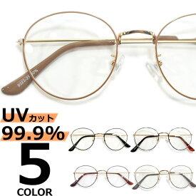 【全5色】 伊達メガネ サングラス 丸メガネ ボストン 丸型 伊達眼鏡 伊達めがね 細いフレーム 細ぶち 細いフレーム メンズ レディース UVカット