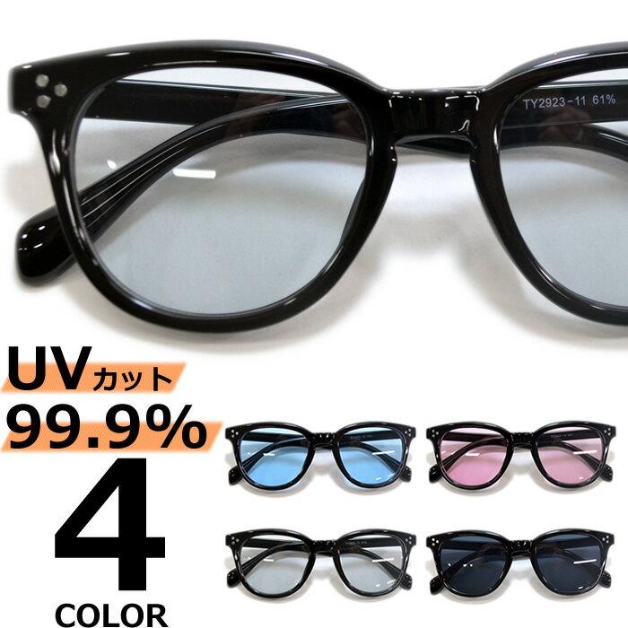 【全7色】 伊達メガネ サングラス ライトカラーレンズ オーバル ウェリントン 薄い色 伊達めがね だてめがね 丸メガネ 丸眼鏡 メンズ レディース UVカットレンズ アジアンフィット カラーレンズサングラス