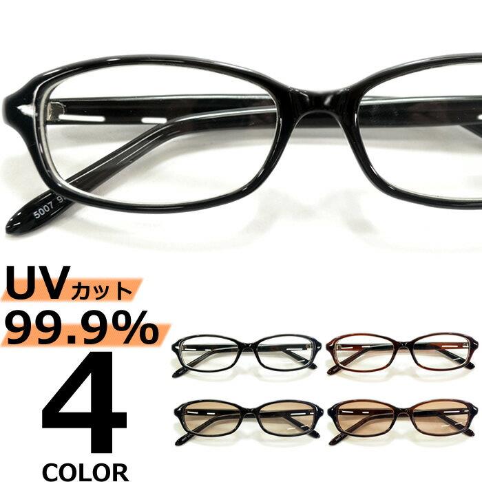 【全4色】 伊達メガネ サングラス ライトカラーレンズ ダテメガネ だてめがね オーバル 薄いレンズ だてめがね メンズ レディース UVカットレンズ アジアンフィット カラーレンズサングラス