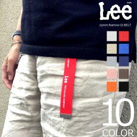 【全10色】 Lee リー ロング ガチャベルト 25mm ナロー GIベルト 細いベルト 細見 メンズ レディース 男女兼用