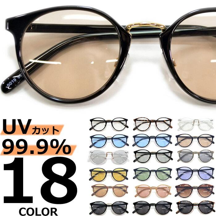 【全12色】 伊達メガネ サングラス ボストン ライトカラーレンズ 薄い色 伊達メガネ ダテメガネ 丸メガネ 丸めがね 丸眼鏡 メンズ レディース UVカット 丸型 カラーレンズサングラス