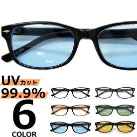 【全6色】 伊達メガネ サングラス オーバル ウェリントン ライトカラーレンズ 薄い色 メンズ レディース UVカット