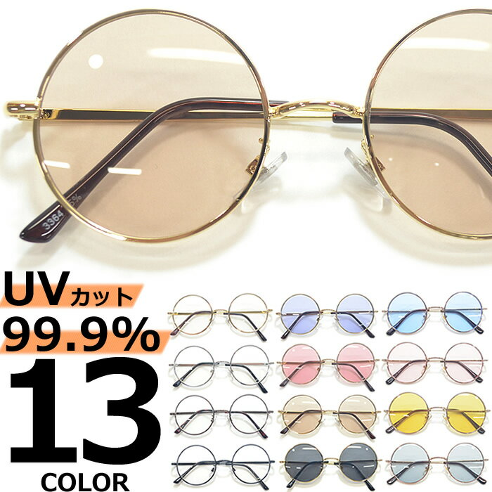 【全18色】 伊達メガネ サングラス ライトカラーレンズ 薄い色 ダテメガネ だてめがね ボストン 丸メガネ 丸めがね 丸眼鏡 メンズ レディース UVカットレンズ 丸型 カラーレンズサングラス