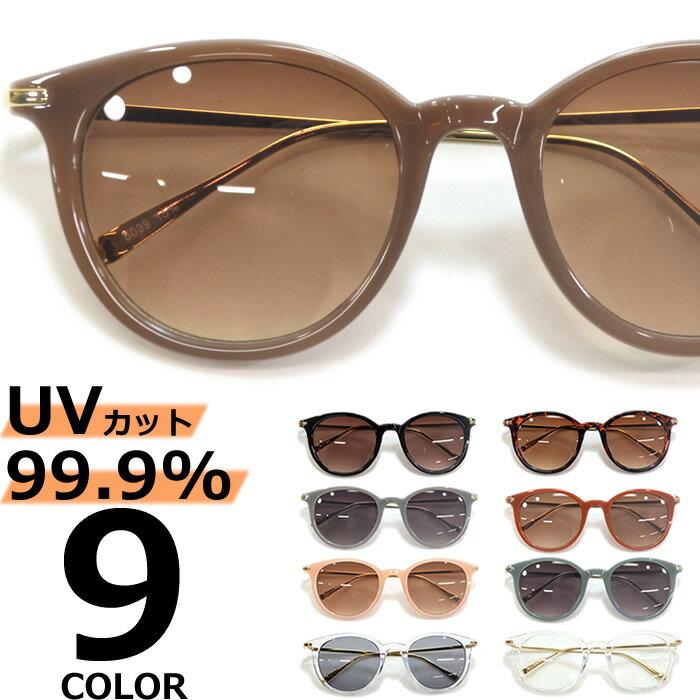 【全6色】 伊達メガネ サングラス ボストン 丸メガネ 伊達めがね だてめがね メンズ レディースレンズ アジアンフィット UVカット