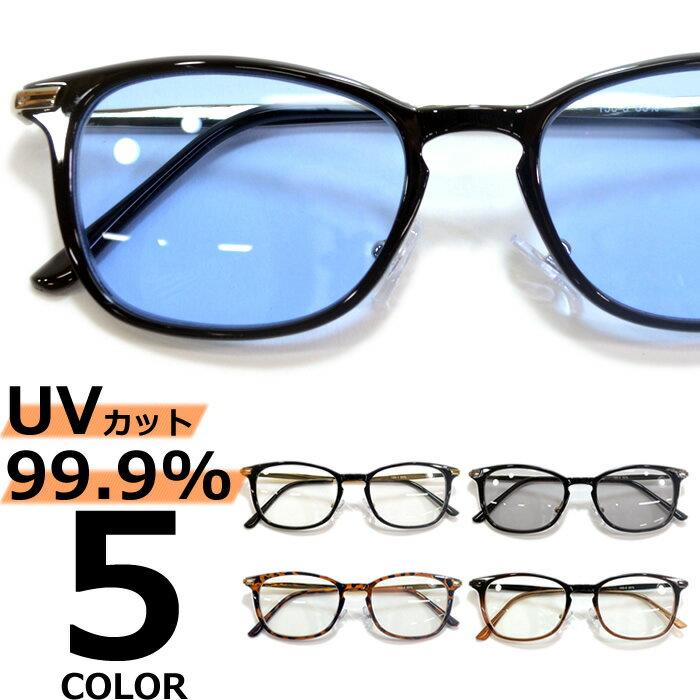 【全6色】 伊達メガネ スクエア スクウェア ライトカラーレンズ 薄い色 伊達めがね だてめがね 四角 メンズ レディースレンズ アジアンフィット カラーレンズサングラス UVカット