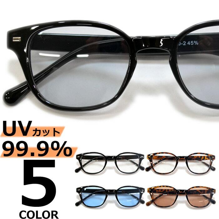 【全6色】 伊達メガネ サングラス ライトカラーレンズ ウェリントン ボストン オーバル 薄い色 伊達めがね だてめがね 丸メガネ 丸眼鏡 メンズ レディース UVカットレンズ アジアンフィット 送料無料 カラーレンズサングラス