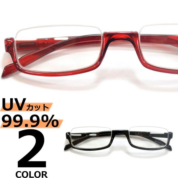 【全4色】 伊達メガネ サングラス アンダーリム 小さいレンズ 小振り ダテメガネ だてめがね 伊達眼鏡 メンズ レディースレンズ UVカット