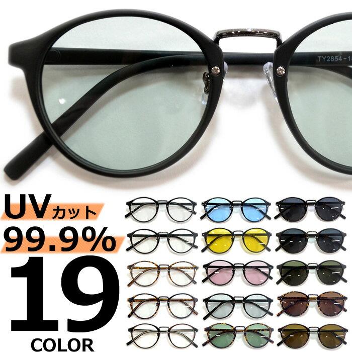 【全20色】 伊達メガネ サングラス ボストン 丸メガネ ライトカラーレンズ 薄い色 メンズ レディース UVカット 丸型 カラーレンズサングラス