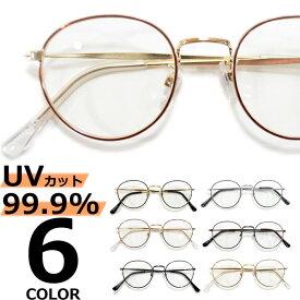 【全6色】 伊達メガネ サングラス ボストン ラウンド 丸メガネ 伊達眼鏡 ダテメガネ 丸めがね 丸眼鏡 メンズ レディース 丸型 UVカット