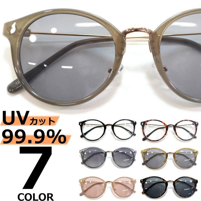 【全6色】 伊達メガネ サングラス ボストン 丸メガネ 丸めがね 丸眼鏡 伊達めがね 伊達眼鏡 メンズ レディース UVカット