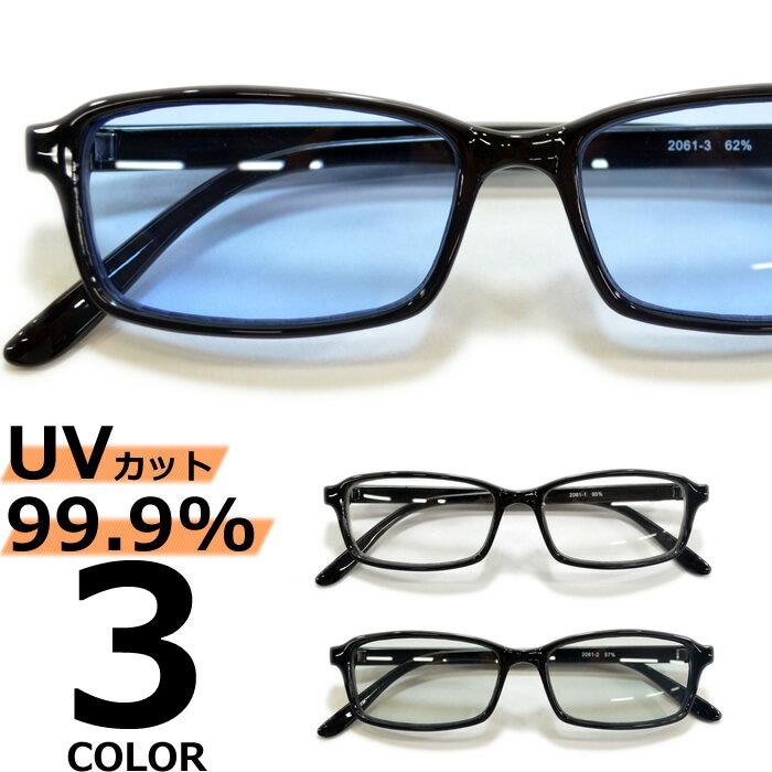【全5色】 伊達メガネ サングラス ライトカラーレンズ スクエア スクウェア オーバル 薄い色 伊達めがね だてめがね 丸メガネ 丸眼鏡 メンズ レディース UVカットレンズ アジアンフィット カラーレンズサングラス