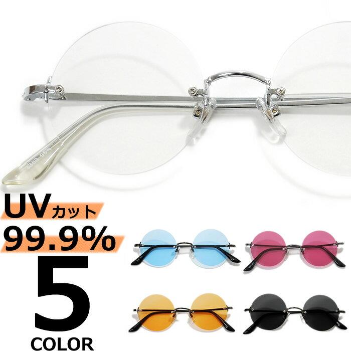 【全5色】 伊達メガネ サングラス ボストン ツーポイント 縁なし ライトカラーレンズ 薄い色 伊達眼鏡 ダテメガネ だてめがね 丸メガネ 丸めがね 丸眼鏡 メンズ レディース UVカットレンズ カラーレンズサングラス