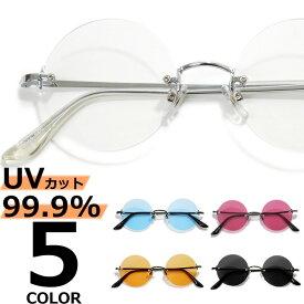 【全5色】 伊達メガネ サングラス ボストン ツーポイント 縁なし ライトカラーレンズ 薄い色 伊達眼鏡 ダテメガネ だてめがね 丸メガネ 丸めがね 丸眼鏡 メンズ レディースレンズ カラーレンズサングラス UVカット
