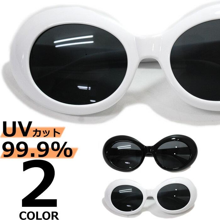 【全3色】 伊達メガネ サングラス オーバル カートコバーン ニルバーナ オーバル 丸メガネ 丸めがね 丸眼鏡 伊達眼鏡 だてめがね メンズ レディースレンズ UVカット