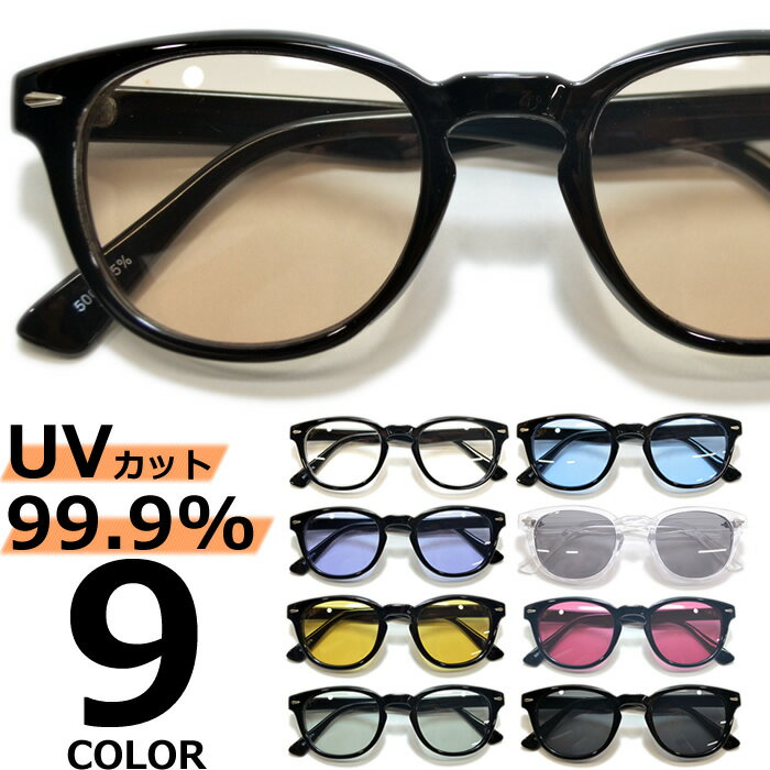【全9色】 伊達メガネ サングラス ライトカラーレンズ ウェリントン ボストン オーバル 薄い色 伊達めがね だてめがね 丸メガネ 丸眼鏡 メンズ レディースレンズ アジアンフィット カラーレンズサングラス UVカット