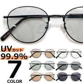 【全4色】 伊達メガネ サングラス ボストン 丸メガネ ライトカラーレンズ 薄い色 伊達眼鏡 ダテメガネ 丸メガネ 丸めがね 丸眼鏡 メンズ レディース 丸型 カラーレンズサングラス