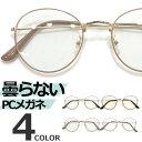 【全4色】 曇らない PCメガネ ブルーライトカット 伊達メガネ 丸メガネ ボストン パソコン用 目を保護する メンズ レ…