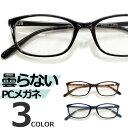 【全3色】 曇らない PCメガネ ブルーライトカット 伊達メガネ サングラス オーバル パソコン用 目を保護する メンズ …