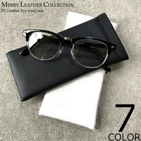 【全7色】 PUレザー メガネケース サングラスケース 専用ケース