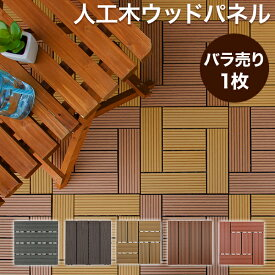 人工木 ウッドパネル 1枚バラ 樹脂 ウッドタイル ウッドデッキパネル フロアデッキ 木製タイル バルコニー ベランダ