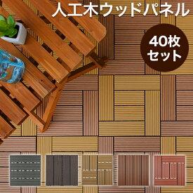 ウッドパネル 人工木 樹脂 40枚セット ウッドタイル ウッドデッキパネル ウッドテラス 木製タイル バルコニー ベランダ 木目