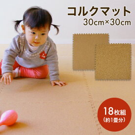 コルクマット 18枚セット(1畳分 関東間/江戸間)コルク素材で防音効果 子供・ペットに安心 取り付け簡単ジョイント式