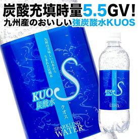 炭酸水 500ml*24本 クオス うまさを感じる強炭酸水 KUOS 国産炭酸水【送料無料(北海道、沖縄を除く)】