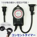高性能 コンセントタイマー プログラムタイマー 自動点灯 自動消灯 24時間対応 電源スイッチ 防雨型 防雨対応クリス…