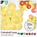 コットンボールランプ 20球 屋内用 イルミネーション LED 室内インテリア コットンボールライト