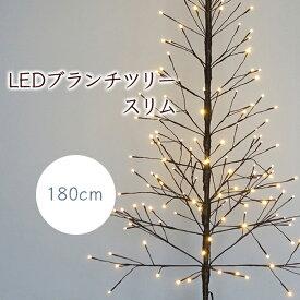 クリスマスツリー 180cm 北欧 おしゃれ LEDブランチツリースリム ブラウン 180cm 木 枝ツリー 白樺ツリー LEDライトツリー 電飾ツリー 2020 【Merry House】