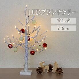 クリスマスツリー おしゃれ 卓上 北欧 LED ブランチツリー ホワイト 60cm 電池式 枝ツリー 白樺ツリー ホワイトツリー オブジェ 置型 シンプル かわいい 【Merry House】