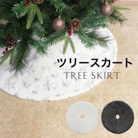 クリスマスツリー足元カバー 直径90cm 北欧 おしゃれ 足元かくし ツリースカート ツリー飾り 2021 【Merry House】