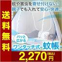 蚊帳(かや) ワンタッチ蚊帳 蚊・ムカデ対策 ベビー・子供から大人まで使える3畳から6畳におすすめ