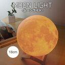 月型ライト MOON LIGHT-ムーンライト- 18cm USB充電式 LED照明 月型ランプ 月光 3Dプリント 無段階調光 温白色 オレン…