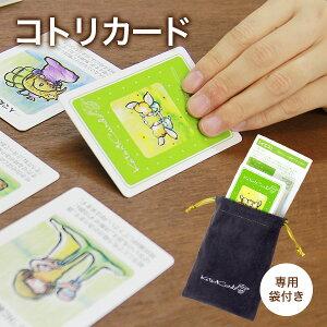 【メール便】 ゲーム カードゲーム オラクルカード 占い 占術 コトリカード