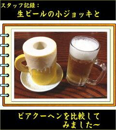 乾杯〜!ビアクーヘン!