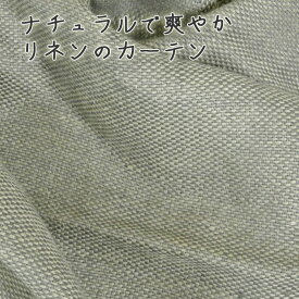 オーダーカーテン リトアニアリネン 無地 soft-grey【リナス社】