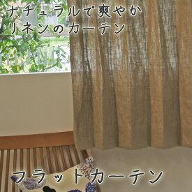 【フラットカーテン】オーダーカーテン リトアニアリネン 無地 flax【リナス社】