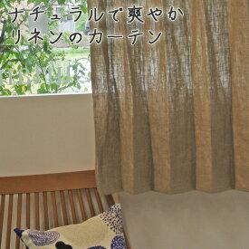 オーダーカーテン リトアニアリネン 無地 flax【リナス社】