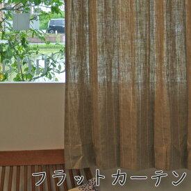 【フラットカーテン】リトアニアリネンのカーテン ストライプ柄 flax line【リナス社】