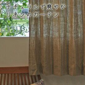 リトアニアリネンのカーテン ストライプ柄 flax line【リナス社】