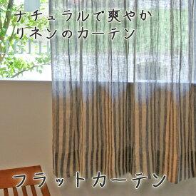 【フラットカーテン】オーダーカーテン リトアニアリネン navy-line【リナス社】
