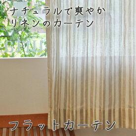 【フラットカーテン】オーダーカーテン リトアニアリネン ストライプ柄【リナス社】