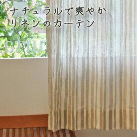 オーダーカーテン リトアニアリネン ストライプ柄【リナス社】